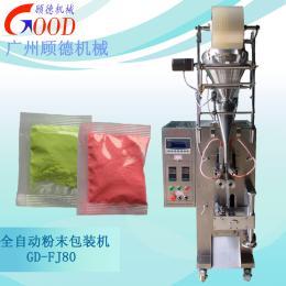 GD-FJ80 供应全自动面膜粉末包装机