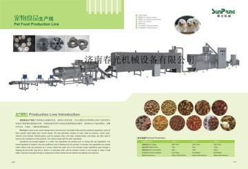 SP70-II250kg/h膨化宠物饲料生产线