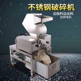 PE-180S土豆、红薯破碎机,不锈钢食品破碎设备报价