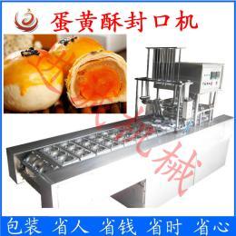 超实用半球形蛋黄酥包装专用封口机.蛋黄酥封口机热封生产线