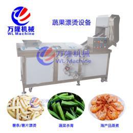 PT-22脫水蔬菜前處理設備 自動化 蔬菜清洗漂燙機