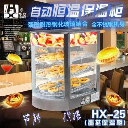 HX-25多功能蛋挞保温柜