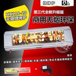 HX-118-20型商用燃气无烟烧烤炉