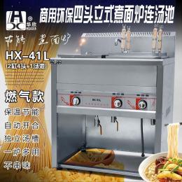 HX-41T燃气四头煮面炉连汤池组合一体机