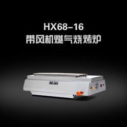 HX68-16商用无烟烧烤炉