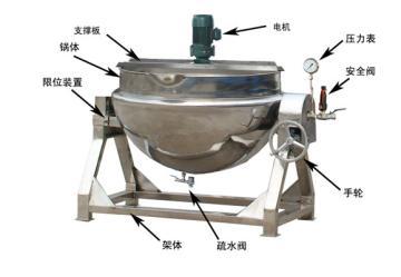 可倾斜搅拌夹层锅