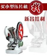 单冲压片机|小型单冲压片机