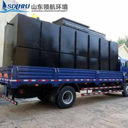 WSZ-10城市废水处理设备 山东领航