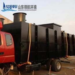 廠家直銷 屠宰場污水處理設備 山東領航