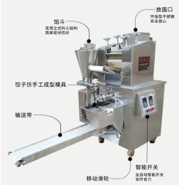 界首全自动饺子机哪家好宁国哪里有卖水饺机