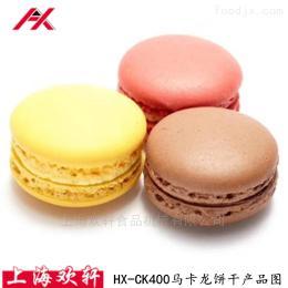 HX-CK400伺服馬卡龍餅干機 小花曲奇餅干擠出機