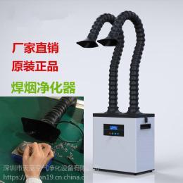 TL-01烙铁焊锡过滤器