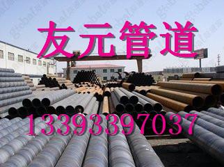 齊全國標螺旋鋼管廠家-大小口徑齊全價格優廉13393397037