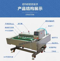 DM-1000薯片气动滚动连续式全自动真空包装机