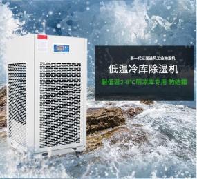 SDC-8FA烘干房配套三面进风型除湿机工业,家用