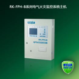 RK-FPH-B壁挂式火灾监控主机RK-FPH-B
