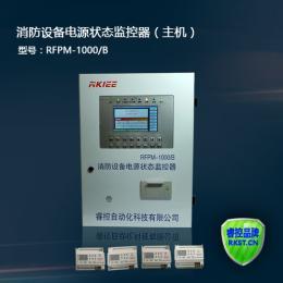 RFPM-1000/B消防设备电源监控主机RFPM-1000/B