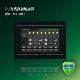 RSL-70TP 智能照明7寸液晶触屏面板