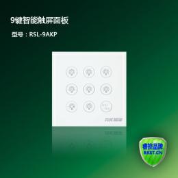 RSL-9AKP9键智能轻触面板 智能照明