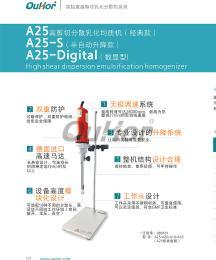 A25實驗室乳化機實驗室高剪切型乳化機