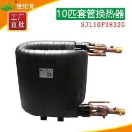 10匹套管换热器
