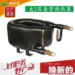 空气能热泵套管式换热器蒸发器冷凝器