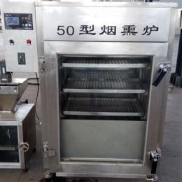 50型烟熏豆腐干设备  多功能小型烟熏炉