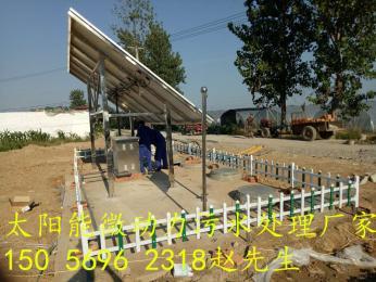 国标一级排放合肥南京太阳能微动力污水处理