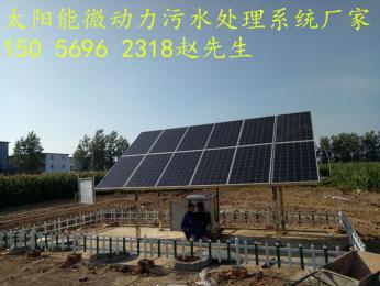 济南威海太阳能微动力农村污水处理
