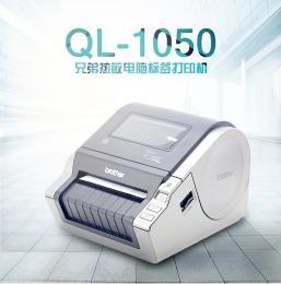 QL-1050鏂版鍏勫紵QL-1050鐑晱鏍囩鎵撳嵃鏈� brother瀹藉箙涓嶅共鑳舵潯鐮佹爣绛炬満