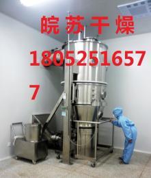 FL-120FL系列沸騰制粒干燥機