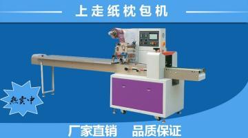 250枕式包装机牛轧糖自动包装机 糖果枕式打包设备厂家