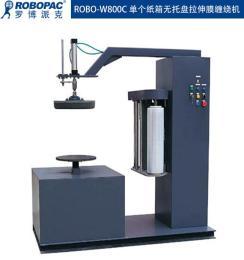 ROBO-W800C惠州博羅羅博派克單個紙箱拉伸膜纏繞機企業