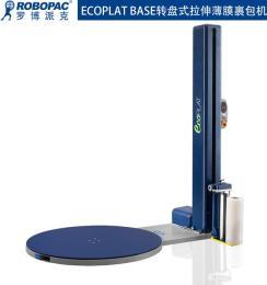 ECOPLAT PPS/ECOP揭陽纏繞包裝機鶴山薄膜纏膜機質優價廉