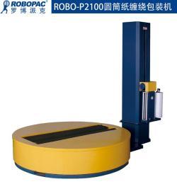 ROBO-P2100?#26893;?#32544;绕包装机高要拉伸膜裹包机质量保证