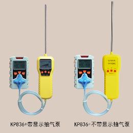 KP836北京多合一气体检测仪厂家/型号 防水防尘