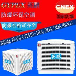 15018210036纺织厂防爆环保空调