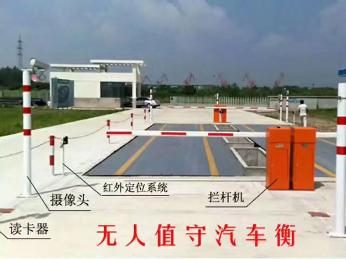SCS-150T安徽興語SCS-150噸高速手控識別車牌地磅秤