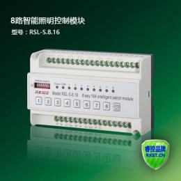 RSL-S.8.168路16A继电器开关执行模块智能照明控制系统485总线控制模块厂家