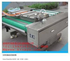 DZ-1000滚动式供应坤泰真空包装机 豆干真空包装机
