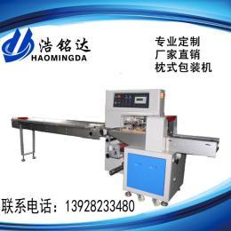 HMD-350枕式月饼包装机