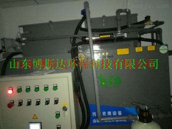 BSD博斯达/BSD药品研发实验室污水处理设备方案