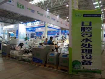 BSD污水专用小型诊所污水处理装置