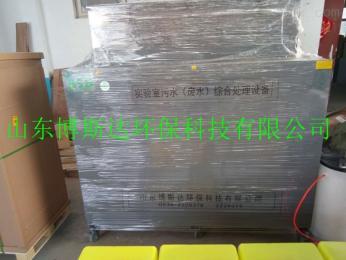 BSD-SYS畜禽实验室污水处理设备专业治水神器