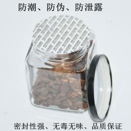 1.2广州供应广益感压话梅干自粘式封口垫片