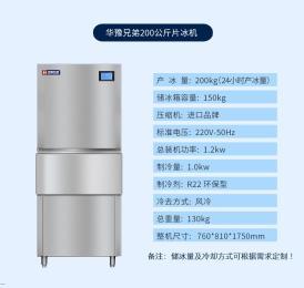 新款冰機 商用制冰機 火鍋店片冰機