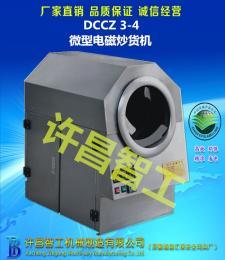 DCCZ 3-4揚州炒貨機許昌智工DCCZ3-4高效節能環保
