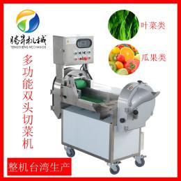 多功能切菜机TS-Q118 一机多用双头切菜设备