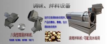 休閑設備油炸花生米、蠶豆拌料機、腰果調味機