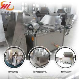 HL-1000自動出料炸魚鍋 海產品自動控溫電加熱油炸鍋